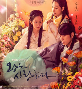 王は愛するのイムシワンとユナとホンジョンヒョン