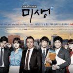 イムシワン主演ドラマ未生のポスター
