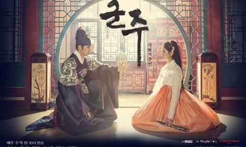 君主ユンスンホのドラマポスター