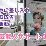 韓国アイドルのサポートの仕方