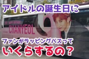 ラッピングバス韓国アイドルサポート