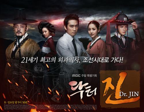 ドクタージン、韓国ドラマポスター