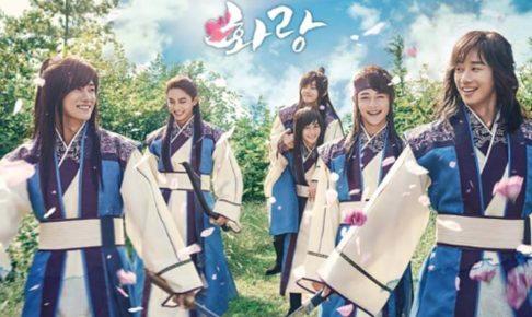 韓国ドラマファラン