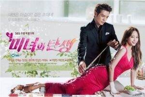 韓国ドラマ美女の誕生