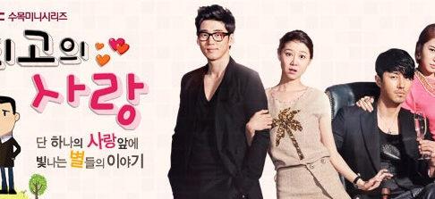 韓国ドラマ最高の愛