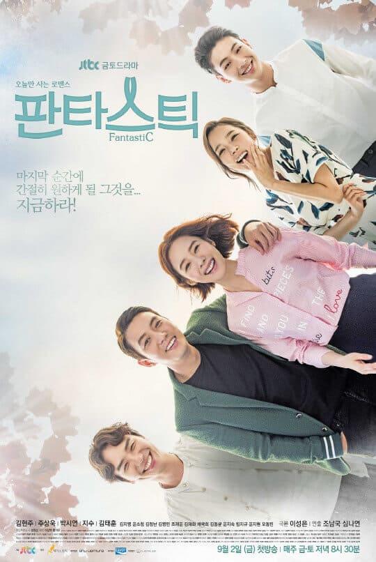 韓国ドラマファンタスティック