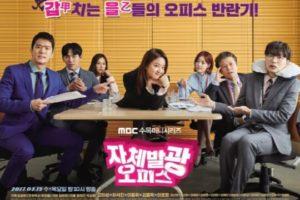 韓国ドラマ自己発光オフィス