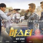 韓国映画マスター