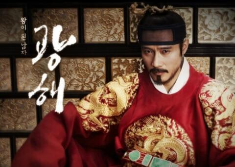 ドラ た 韓 なっ 男 に 王