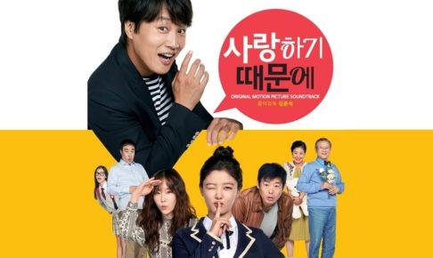 韓国映画大好きだから