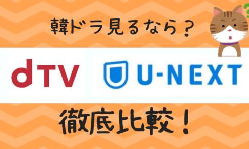 U-NEXTとdTV比較