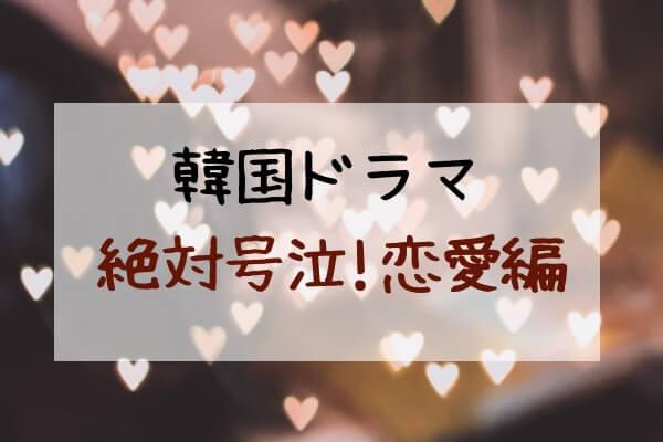泣ける韓国ドラマ絶対号泣!恋愛編