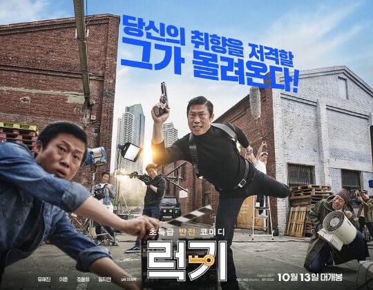 韓国映画ラッキー