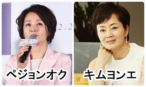 ペジョンオクとキムヨンエ