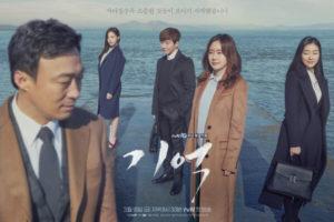 記憶韓国ドラマ