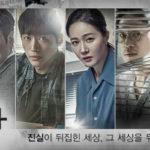 操作 韓国ドラマ