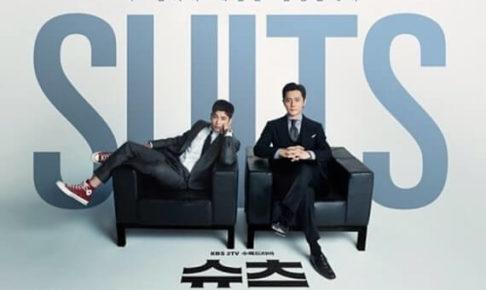 韓国版スーツ