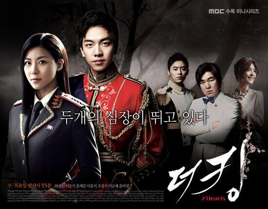 キング韓国ドラマ