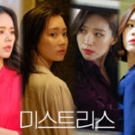 韓国ドラマミストレス
