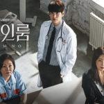 ナインルーム韓国ドラマ