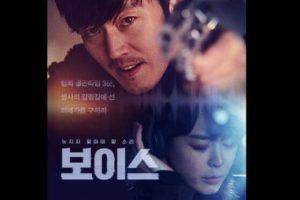 ボイス韓国ドラマ