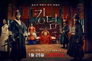 韓国ドラマキングダム