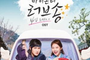 韓国ドラママイオンリーラブソング