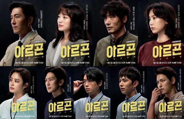 韓国ドラマアルゴン