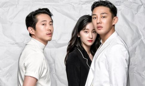 韓国映画バーニング