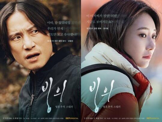 韓国ドラマ憑依