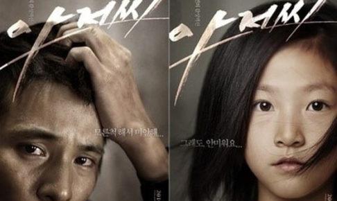 韓国映画アジョシ