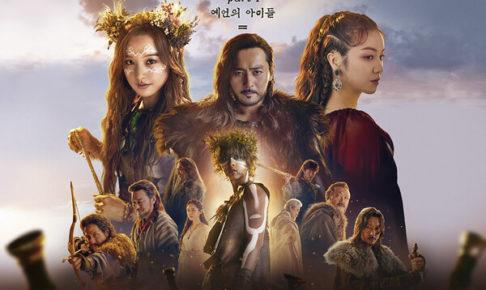 韓国ドラマアスダル年代記