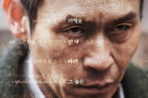 殺人者の記憶法韓国映画