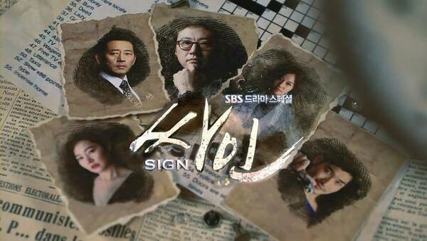 韓国ドラマサイン