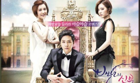韓国ドラマ百年の新婦
