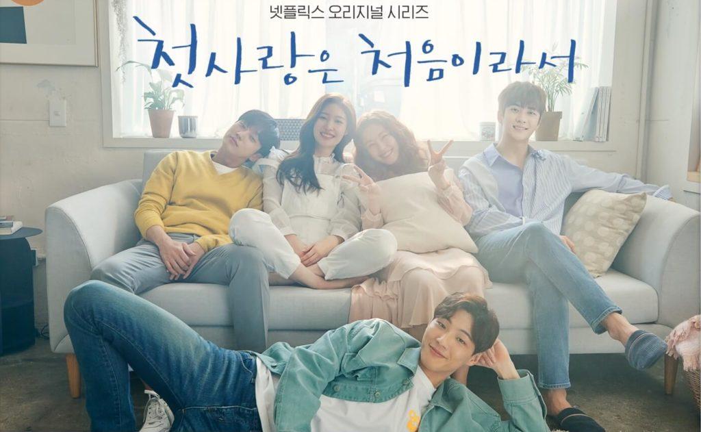 初恋は初めてなので韓国ドラマ