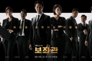補佐官1韓国ドラマ