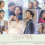 神との約束 韓国ドラマ