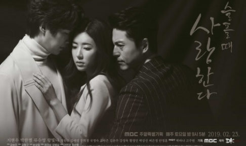 韓国ドラマ悲しい時愛する