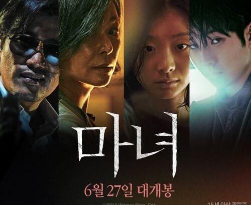 韓国映画魔女