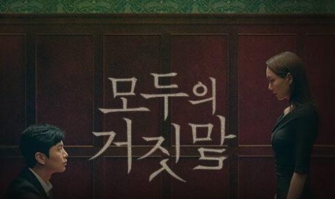 韓国ドラマみんなの嘘