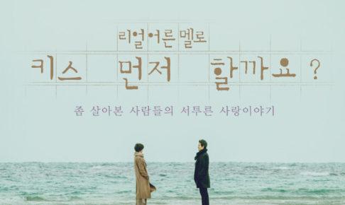 韓国ドラマロマンスは必然に