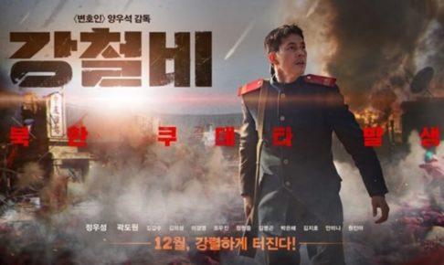 韓国映画鉄鋼の雨