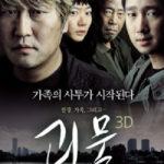 ポンジュノ監督韓国映画グムエル