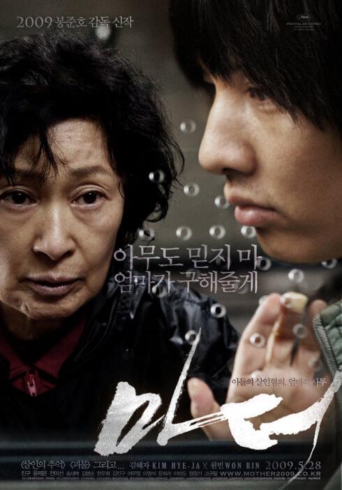 ポンジュノ監督韓国映画母なる証明