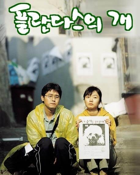 ほえる犬は噛まない韓国映画