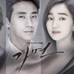 韓国ドラマ仮面