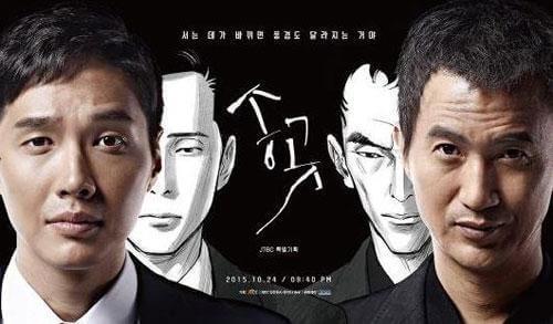 韓国ドラマ錐