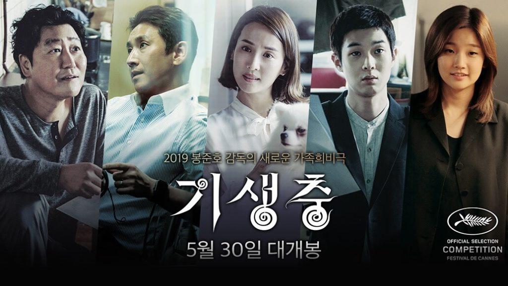 ポンジュノ監督韓国映画パラサイト半地下の家族