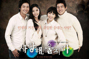 韓国ドラマ愛してる泣かないで
